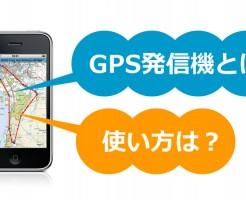GPS発信機とは