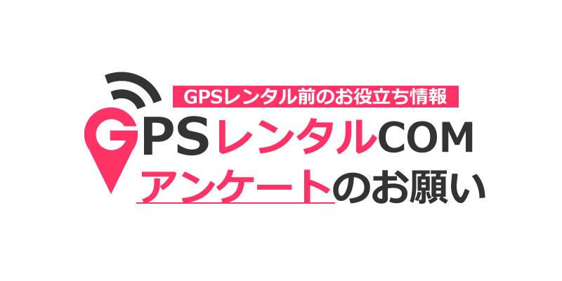 GPSレンタルCOMアンケート