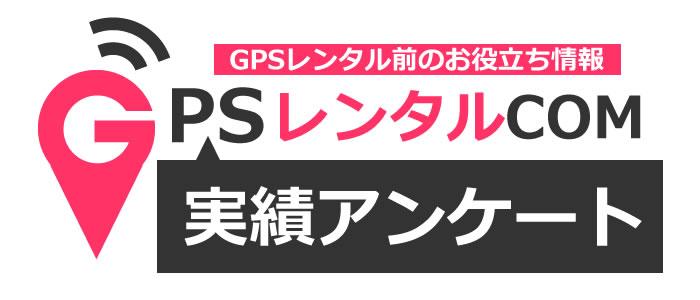 GPS追跡機をレンタルして浮気発見はできた?