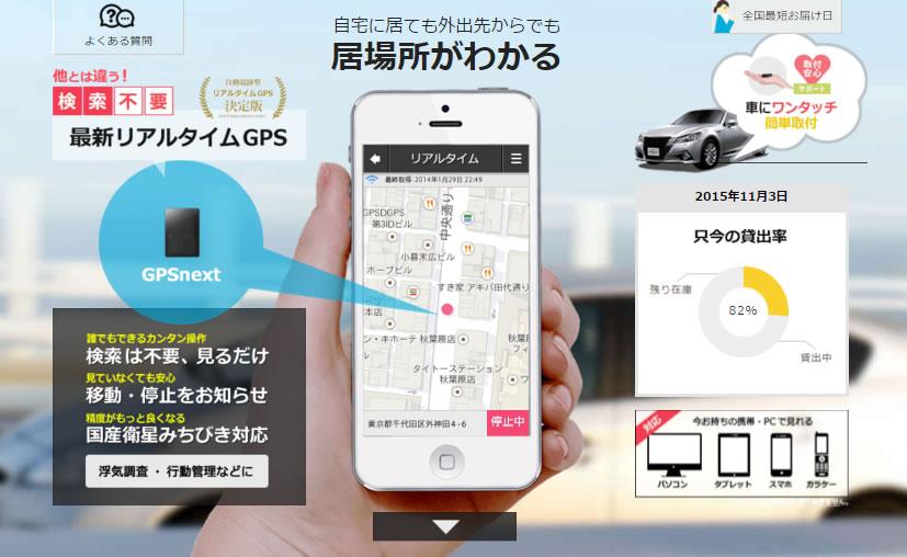 GPSnext(ネクスト)