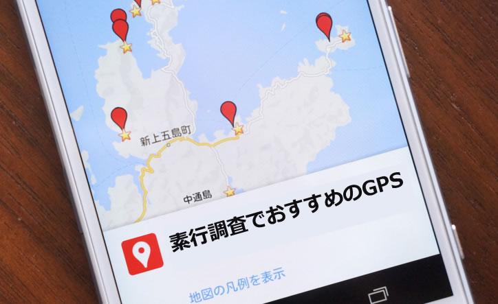 GPSで素行調査すれば探偵に依頼するよりも断然安い
