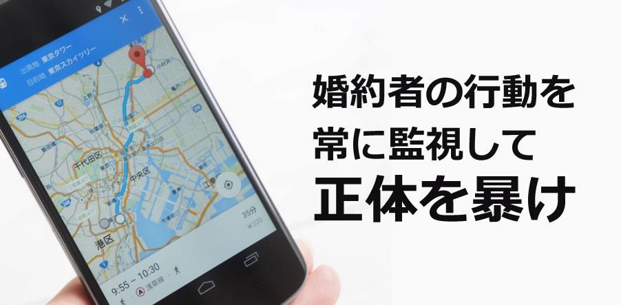 GPSを使った素行調査とは