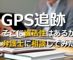 GPS追跡での浮気調査は合法なのか弁護士に確認