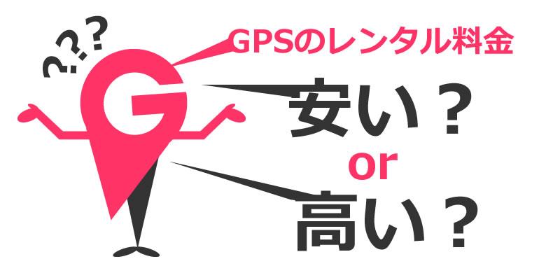 GPS発信機を1ヶ月レンタルして浮気調査をするのに4万円は逆に安い?