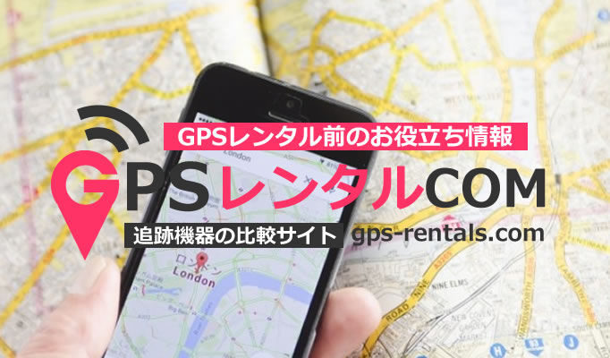 GPS追跡機をわざわざ持たせなくても携帯などのGPSがあるのでは?