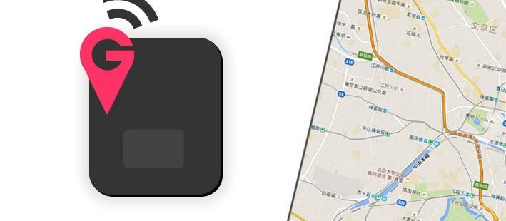 GPS小型追跡機をレンタル