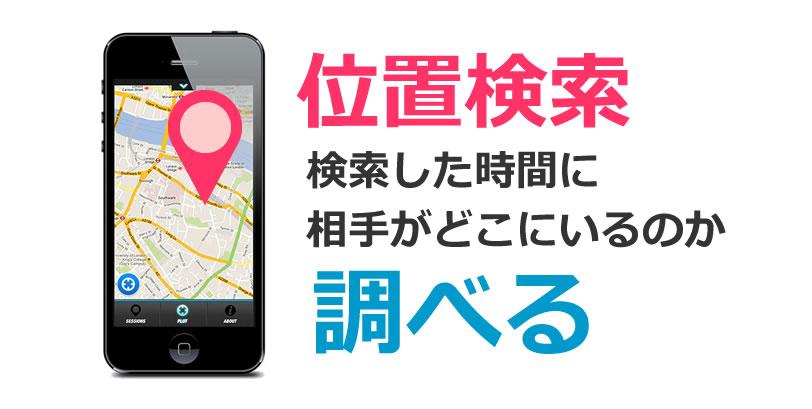 GPS位置検索型