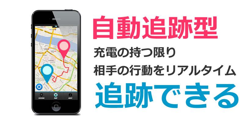 GPS自動追跡型