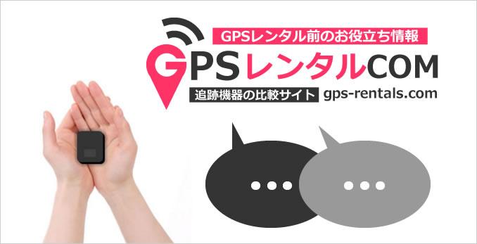 GPS追跡機レンタルに関するアンケート