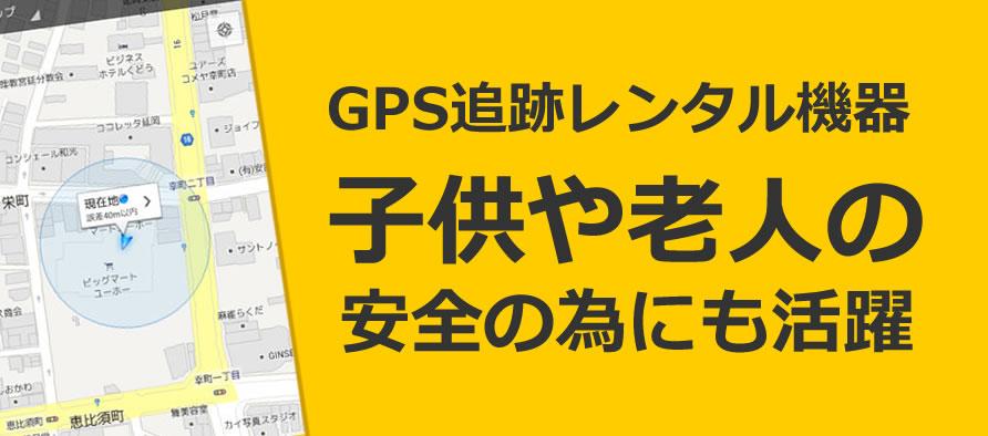 GPS追跡機器は子供や老人の行動監視向けにもレンタルされる