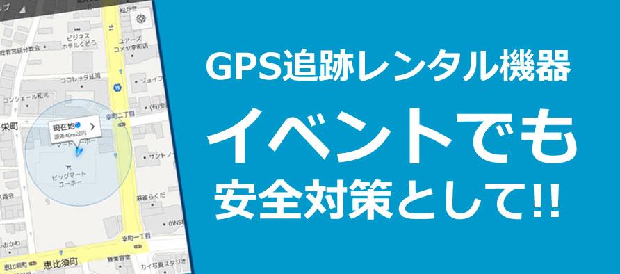 GPS追跡機器は市営マラソンなどのイベントでもレンタルされる