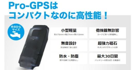 GPS追跡見守り精度
